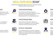 Photo of Как не ошибиться с выбором такси в Киеве?»/>