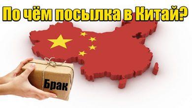 Photo of Как вернуть посылку обратно в Китай: все способы возврата товара с AliExpress»/>
