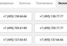 Photo of Оптимизация расходов на связь с виртуальным номером телефона